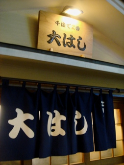 oohashi20080227-001