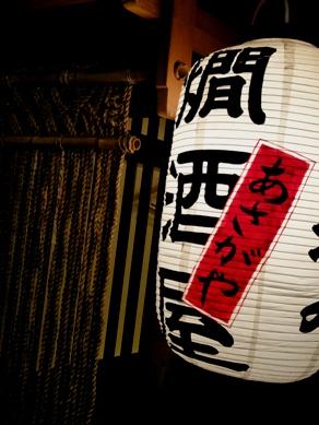 kanzakeya20100707-001.JPG
