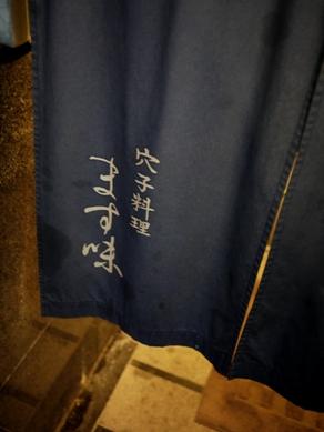 masumi20100819-001.JPG