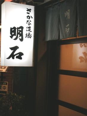 akashi20090327-001.JPG