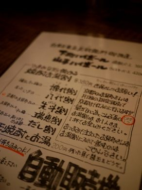 nishiosan20110324-008.JPG