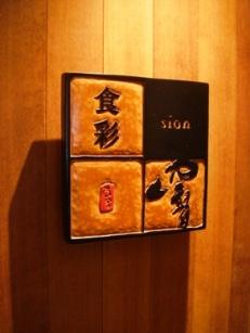 shion20070326-001.JPG