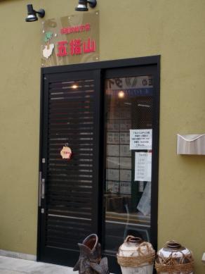 goshizan20090710-006.JPG