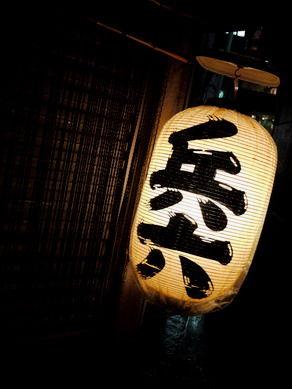 hyoroku20101105-001