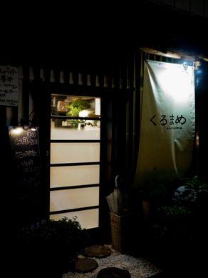 kuromame20110527-001.JPG
