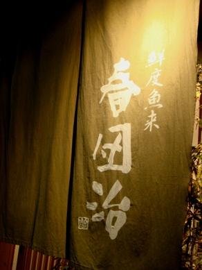harudanji20081007-001.JPG