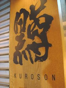 kuroson20070409-001.JPG