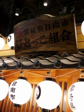 20111227jitokko-001.JPG