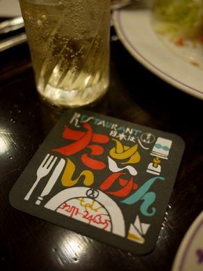 taimeiken20110916-008.JPG