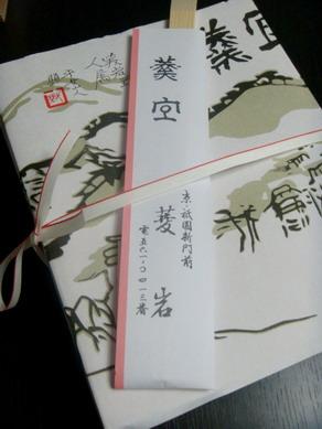 hishiiwa20080920-001
