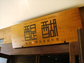 daigo20070418-000.JPG