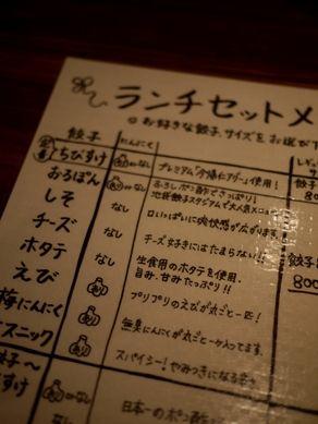 chibisuke20110323-002.JPG