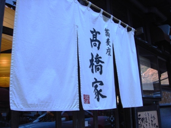 takahashiya20071225-001