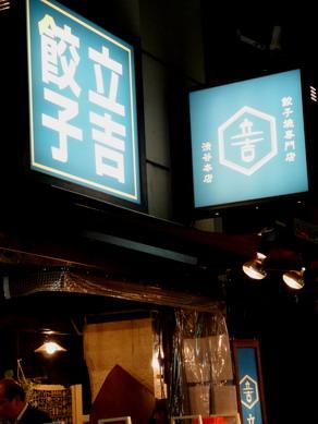 tachikichi20100618-001