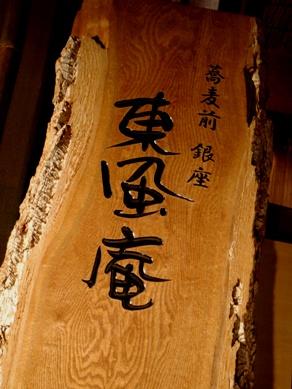 kochian20090428-001.JPG