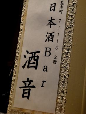 sakaoto20100603-001.JPG
