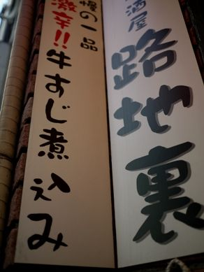 rojiura20110203-005.JPG