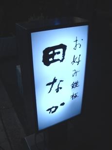 tanaka20070309-008.JPG