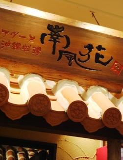haibana20080314-001.JPG