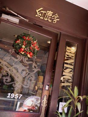 20111214benishika-006.JPG