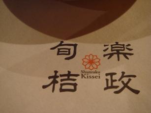 kissei20070110-002.JPG