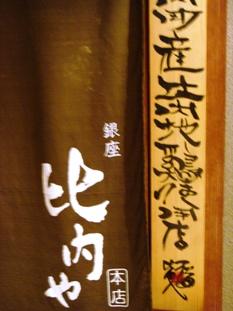 hinaiya20060927-000.JPG