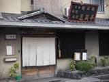 三笑亭玄関