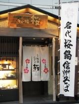 そじ坊桜入口