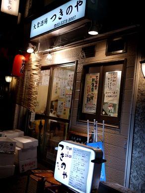 20111213tukinoya-001.JPG