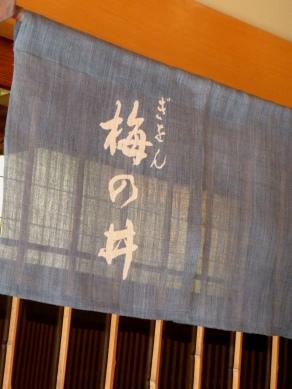 umenoi20080923-001.JPG
