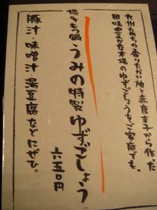 umino20061122-008.JPG