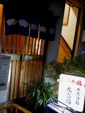 ooroji20101201-009.JPG