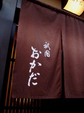 okada20090203-001.JPG