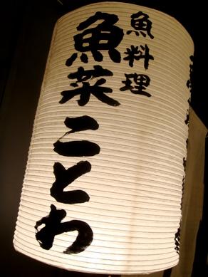kotowa20080715-001.JPG