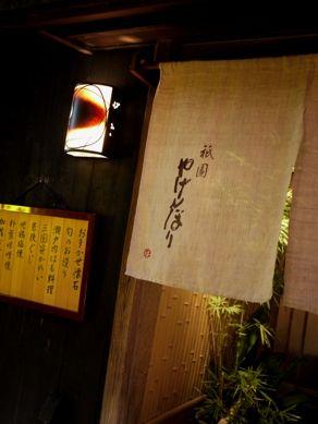 yagen20110816-001.JPG