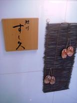 sushikyu20061207-001.JPG
