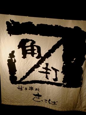 sassaba20091106-013.JPG