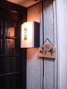 nekoya20061226-001.JPG