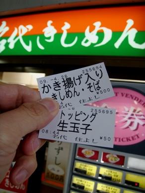 sumiyoshi20090427-002.JPG
