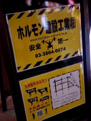 20111111horumon-011.JPG