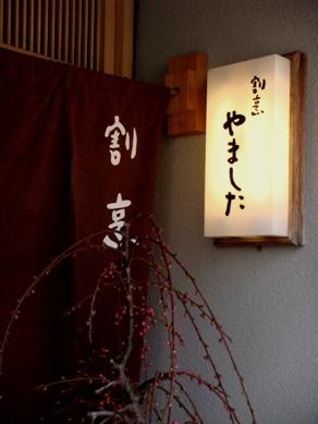 yamashita20090210-002.JPG