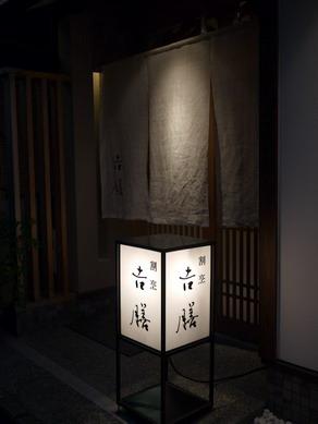 yoshizen20100812-001