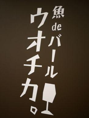uochika20111020-001.JPG