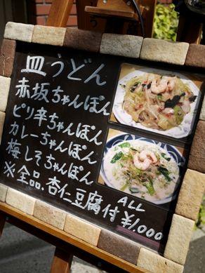 ichifuku20110420-001.JPG