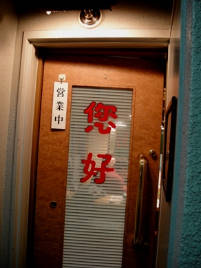 nihao20100126-001.JPG