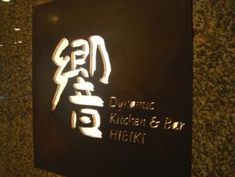 hibiki20070427-000.JPG