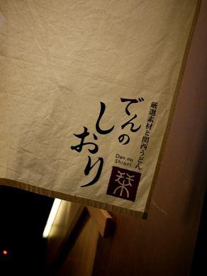 20120111dennoshiori-001.JPG