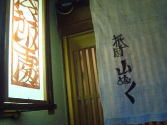 yamafuku20070712-000