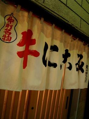 oosakaya20090109-009.JPG