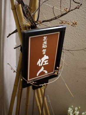 20120116sajin-001.JPG